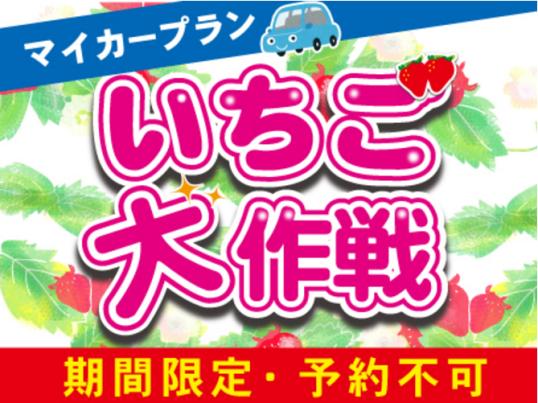【いちご大作戦】伊豆・三津シーパラダイスといちご狩りの入場がセットに!
